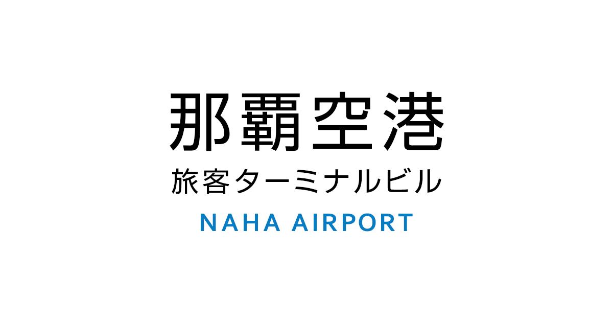 際内連結ターミナル施設がOPEN!|那覇空港旅客ターミナルビル